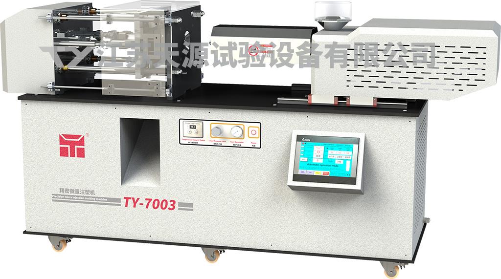 TY-7003注塑机.jpg